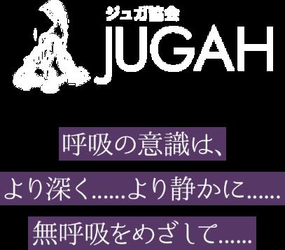 ジュガ協会 JUGAH 呼吸の意識は、より深く...より静かに...無呼吸を目指して...