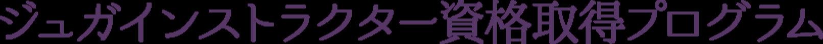 ジュガインストラクター資格取得プログラム